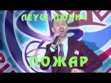 ЛЕУШ ЛЮБИЧ - ПОЖАР