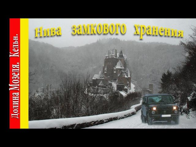 Чудеса российского автопрома. Нива замкового хранения