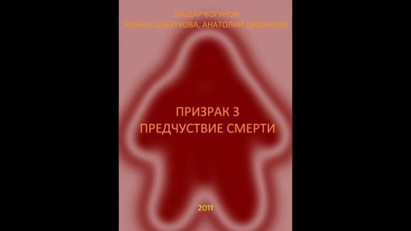 Призрак 3: Предчуствие смерти (Эльдар Богунов, 2011)