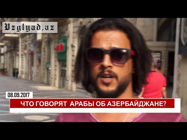 Что говорят арабы об Азербайджане