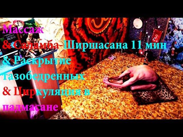 Массаж Саламба Ширшасана 11 мин Раскрытие тазобедренных Циркуляция в падмасане 28.10.2017