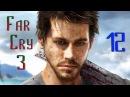Прохождение FAR CRY 3 Часть 12 — Спасти Оливера PC 1080p 60 FPS