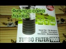 Фильтр aquael turbo 1000
