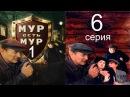 МУР есть МУР 1 сезон 6 серия