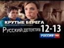 Фильм HD детектив КРУТЫЕ БЕРЕГА серии 12 13 девушка следователь русский фильм увлекательный сюжет