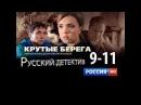 Фильм HD детектив КРУТЫЕ БЕРЕГА серии 9 11 девушка следователь русский фильм увлекательный сюжет