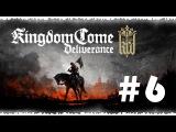 У меня проблема - я в Средневековье | Kingdom Come: Deliverance #6