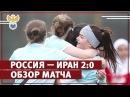 Россия — Иран — 20. Обзор матча РФС ТВ