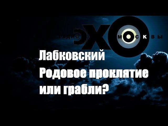 Родовое проклятье или одни и те же грабли. Михаил Лабковский. Эхо Москвы. Звук.