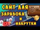 🏦Социальный заработок без обмана через интернет! 📈Накрутка подписчиков вконтакте, инстаграм и ютуб!👍