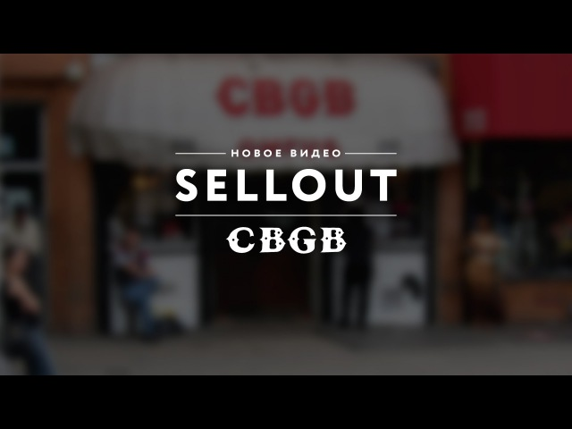 Sellout - CBGB [official music video]