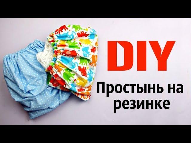 Простынь на резинке на детский матрац
