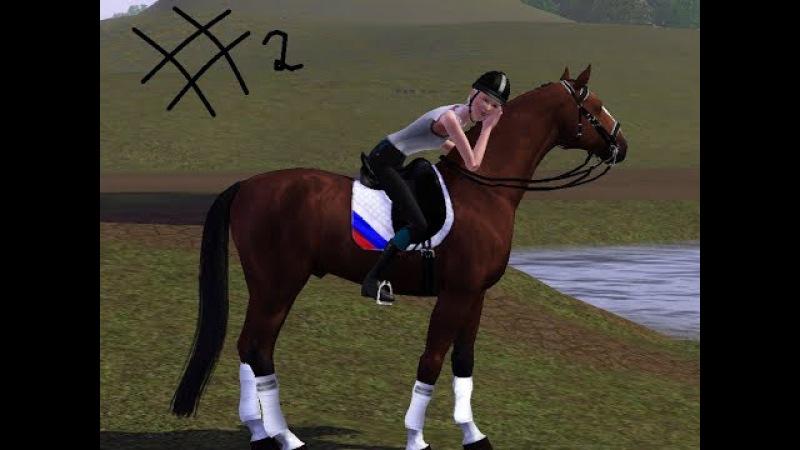 Анимационные позы 2 для лошадей симс 3