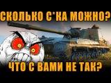 СКОЛЬКО СКА МОЖНО ЧТО С ВАМИ НЕ ТАК... ОПЯТЬ ЭТА СХЕМА ОТ WG  World of Tanks
