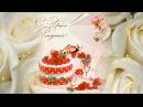 Очень красивое музыкальное и нежное поздравление с Днем Рождения женщине