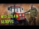 МТЗ-320.4 М Беларус Тест-драйв и Обзор Трактора Беларус 320.4 М Сельхозтехника Pro ав...