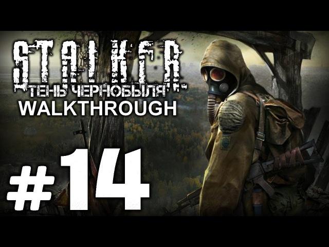 Прохождение S.T.A.L.K.E.R. Тень Чернобыля — Часть 14 ЗАЧИСТКА РАДАРА