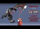 Обзор фигурки Венома Kotobukiya Marvel Now ARTFX 1 10 Venom Review