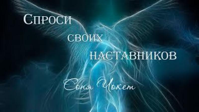 ✨Спроси своих наставников - 13 (Соня Чокет) ✨ Духи Земли, Воды, Огня✨