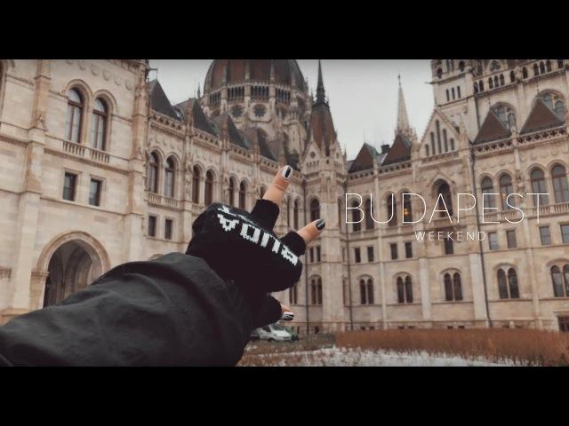 Один день в Будапеште. День Рождение брата. Венгрия. Paprika. Путешествие по Европе.