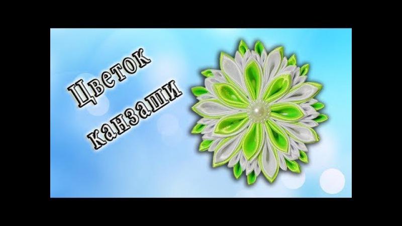 Цветок канзаши из атласной ленты салатово-белый.