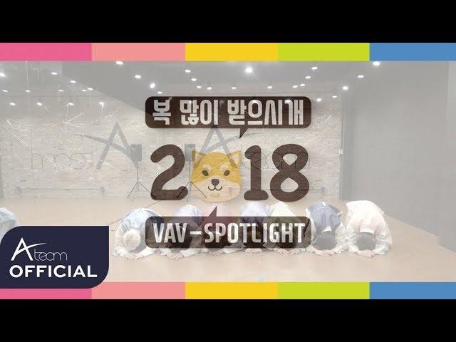 VAV (브이에이브이) 'SPOTLIGHT' Dance Practice (풍악을 울려라.ver)