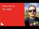 Я и ИоТ— Вадим Макеев