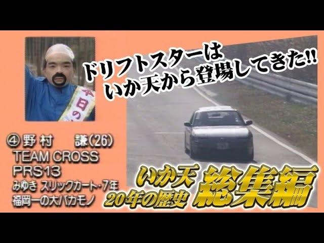 Drift Tengoku VOL.50 — いか天20年の歴史総集編! Part 5.