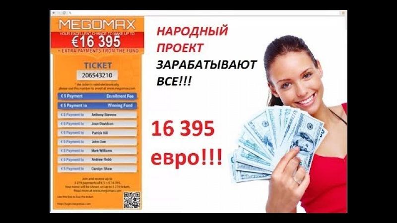 MEGOMAX - НАРОДНЫЙ ПРОЕКТ- Долгосрочная система заработка