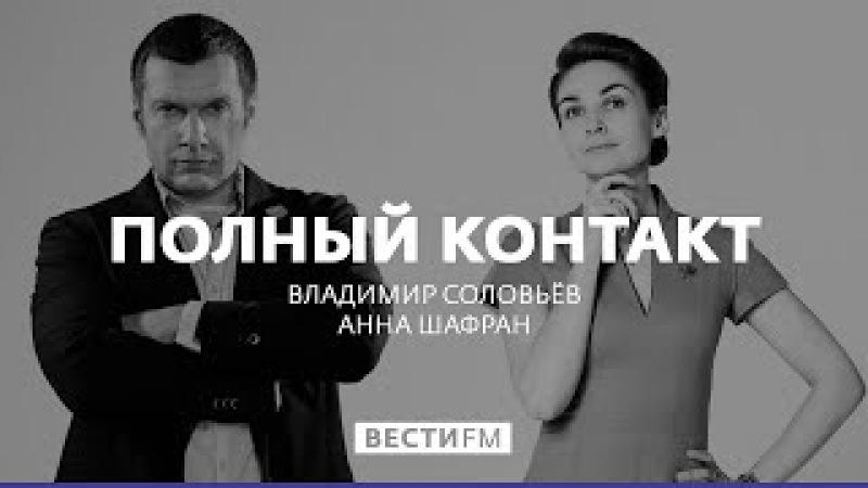 Сенат Польши запретил отрицать Волынскую резню * Полный контакт с Владимиром Со ...