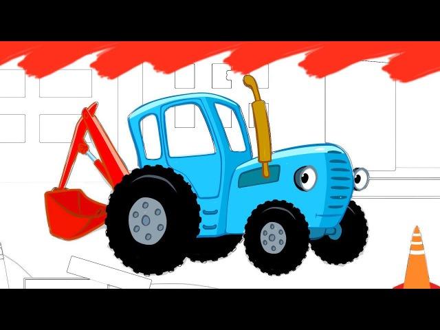 Раскрашиваем Синий Трактор Весёлые Мультгерои Волшебная Раскраска для детей