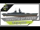 Слив инфы про французские линкоры ★ World of Warships