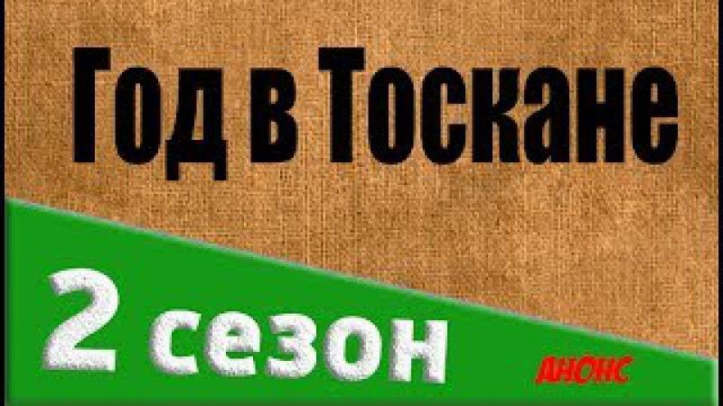 Сериал Год в Тоскане 2 сезон17 серияРоссия-1АНОНС и Дата выхода продолжения с ...