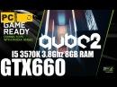 Запуск QUBE2 на среднем пк и сравнение графики i5 3570k GTX660 8GB RAM