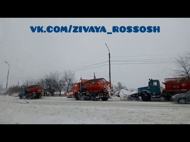 Работа дорожных служб в Россоши 19.03.18