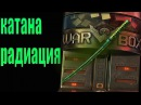 Warface► Коробка удачи ( Катана РАДИАЦИЯ )