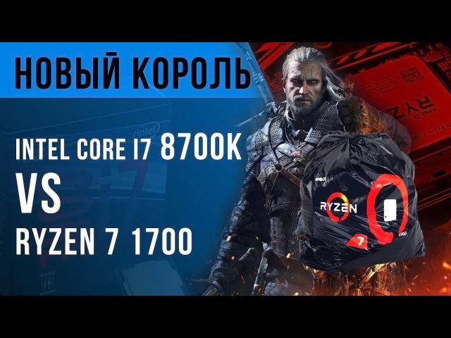 Intel Core i7 8700K . Ryzen киллер?