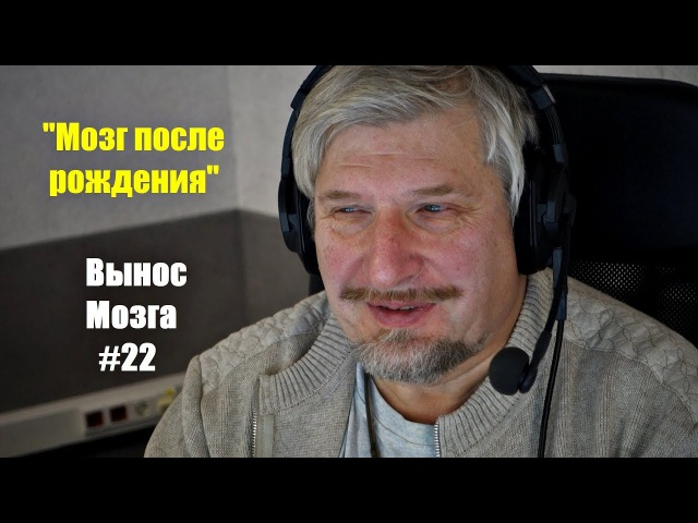 Мозг после рождения Сергей Савельев Вынос мозга 22 смотреть онлайн без регистрации