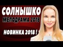 ПРЕМЬЕРА 2018 ВЛЮБИЛА ЗРИТЕЛЕЙ [ СОЛНЫШКО ] Русские мелодрамы 2018 новинки, сериалы 20