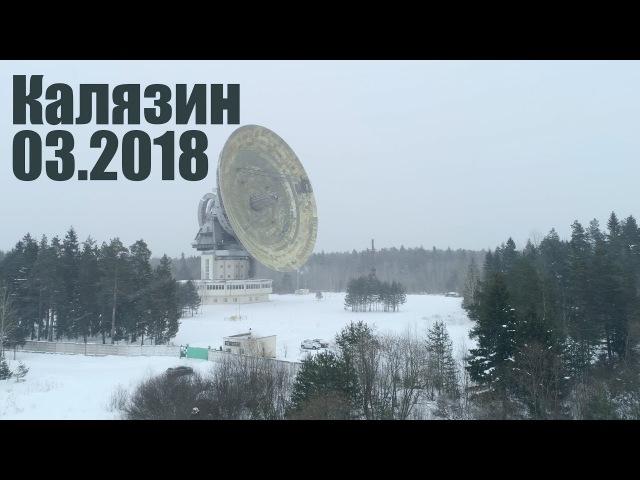 Поездка в Калязин с квадрокоптера 4К 2160p