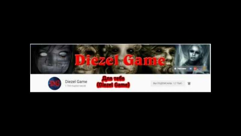 Аниме клип для Diezel Game ссылка на канал в описание и на группу вк )