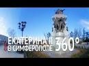 Памятник Екатерине II Великой в Симферополе в формате 360°
