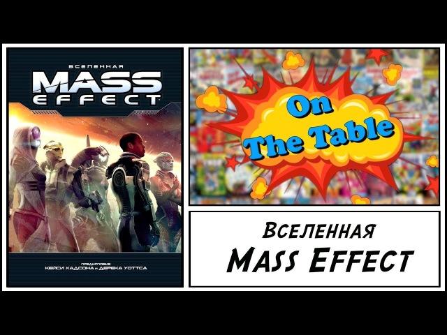 Вселенная Mass Effect (The Art Of Mass Effect Universe)