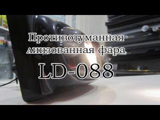 Противотуманные линзованные фары LD088 для ВАЗ 2114, 2110, 2112
