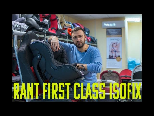 Rant First Class Isofix – обзор автокресла с рождения до 3-4 лет от Александра Маркина