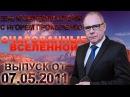 День космических историй с Игорем Прокопенко. 07.05.2011. Очарованные Вселенной.