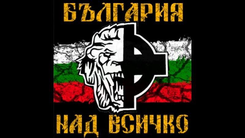 Бранник - Стани Един От Нас (Албум) (2008) (album)
