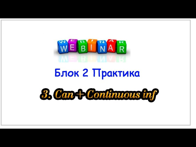 ActiveLife • Блок 2 Практика. 3 Can Сontinuous inf