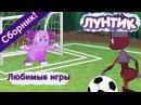 Лучшие видео youtube на сайте    main-host.ru      Лунтик - Любимые игры (Сборник мультфильмов)
