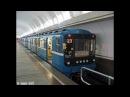 Поездка в вагоне метро 81 717 5 борт № 10344